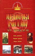 История России XIX - начала XX вв., Н. И. Цимбаев