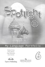 Spotlight 6: My Language Portfolio / Английский язык. 6 класс. Языковой портфель, Вирджиния Эванс, Дженни Дули, Ольга Подоляко, Юлия Ваулина