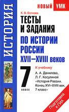 Тесты и задания по истории России XVII-XVIII веков для подготовки к ГИА. 7 класс, К. В. Волкова