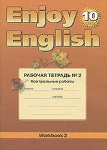 Enjoy English 10: Workbook 2 / Английский язык. 10 класс. Рабочая тетрадь №2. Контрольные работы, М. З. Биболетова, Е. Е. Бабушис
