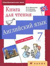 Английский язык. 7 класс. 3-й год обучения. Книга для чтения, О. В. Афанасьева, И. В. Михеева, К. М. Баранова