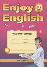 Enjoy English 7: Workbook / Английский с удовольствием. 7 класс. Рабочая тетрадь, М. З. Биболетова, Е. Е. Бабушис