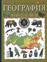 География России. Природа. 8 класс, И. И. Баринова