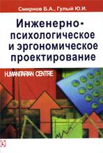 Инженерно-психологическое и эргономическое проектирование, Б. А. Смирнов, Ю. И. Гулый