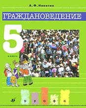 Граждановедение. 5 класс, А. Ф. Никитин