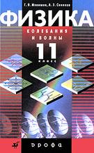 Физика. Колебания и волны. 11 класс, Г. Я. Мякишев, А. З. Синяков