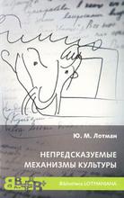 Непредсказуемые механизмы культуры, Ю. М. Лотман