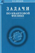 Задачи по квантовой физике, И. Е. Иродов
