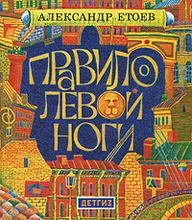 Правило левой ноги, Александр Етоев