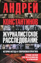 Журналистское расследование, Андрей Константинов