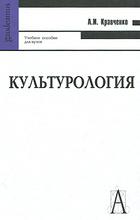 Культурология, А. И. Кравченко