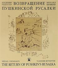 Возвращение Пушкинской Русалки / The Return of Pushkins Rusalka, Владимир Рецептер, Михаил Шемякин