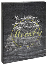 Сакральное пространство средневековой Москвы, Андрей Баталов, Леонид Беляев