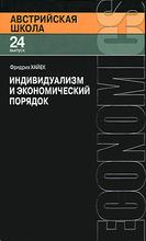 Индивидуализм и экономический порядок, Фридрих Хайек
