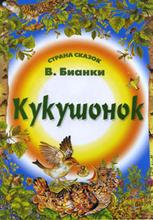 Кукушонок, В. Бианки