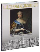 Шедевры живописи в царскосельском собрании, Лариса Бардовская