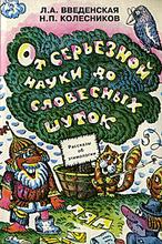 От серьезной науки до словесных шуток, Л. А. Введенская, Н. П. Колесников