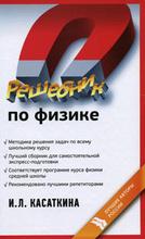 Решебник по физике, И. Л. Касаткина