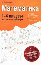 Математика. 1-4 классы. В схемах и таблицах, Марченко И.