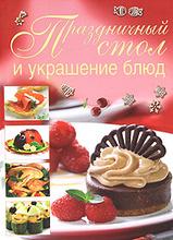 Праздничный стол и украшение блюд, О. В. Сладкова