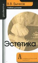 Эстетика, В. В. Бычков
