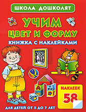 Учим цвет и форму. Книжка с наклейками, О. С. Жукова
