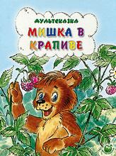 Мишка в крапиве, В. Степанов