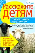 Расскажите детям о домашних животных, Э. Емельянова
