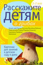 Расскажите детям о грибах, Э. Емельянова