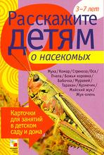 Расскажите детям о насекомых, Э. Емельянова