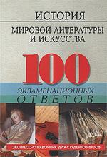 История мировой литературы и искусства. 100 экзаменационных ответов, О. М. Морозова