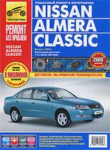 Nissan Almera Classic. Руководство по эксплуатации, техническому обслуживанию и ремонту, А. В. Капустин, П. А. Горлин, И. С. Горфин