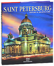 Saint Petersburg: History & Architecture: 550 Best Photographs, Маргарита Альбедиль