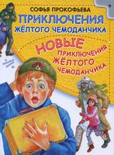 Приключения желтого чемоданчика. Новые приключения желтого чемоданчика, Софья Прокофьева