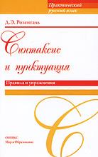 Синтаксис и пунктуация. Правила и упражнения, Д. Э. Розенталь