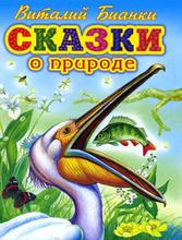 Сказки о природе, Виталий Бианки