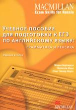 Учебное пособие для подготовки к ЕГЭ по английскому языку. Грамматика и лексика,