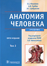 Анатомия человека. В 2 томах. Том 2 (+ CD-ROM), С. С. Михайлов, А. В. Чукбар, А. Г. Цыбулькин