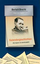 Kalendergeschichten, Бертольт Брехт