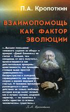 Взаимопомощь как фактор эволюции, П. А. Кропоткин