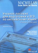 Учебное пособие для подготовки к ЕГЭ по английскому языку. Чтение и письмо,