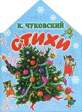 К. Чуковский. Стихи, К. Чуковский