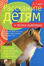 Расскажите детям о лесных животных, Э. Емельянова