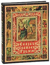 Сказки братьев Гримм (подарочное издание), Я. Гримм, В. Гримм