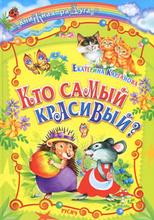 Кто самый красивый?, Екатерина Карганова