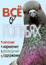 Все о голубях. Лечение, кормление, разведение, содержание, Т. Ф. Плотникова