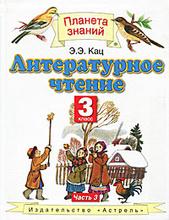 Литературное чтение. 3 класс. В 3 частях. Часть 3, Э.Э. Кац