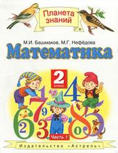 Математика. 2 класс. В 2 частях. Часть 1, М. И. Башмаков. М. Г. Нефедова