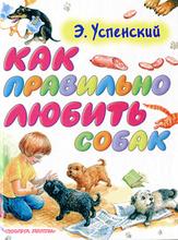 Как правильно любить собак, Э. Успенский