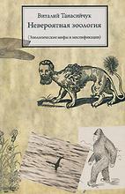 Невероятная зоология. Зоологические мифы и мистификации, Виталий Танасийчук